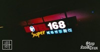 Super Motel 168@Pratersauna